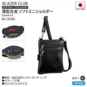 ショルダーバッグ 縦型ミニショルダー 23cmサイズ 豊岡の鞄 日本製 16360 さらに特典付き 特選 crescent