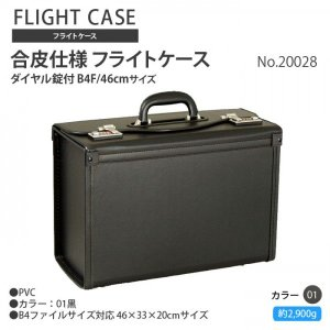 フライトケース(パイロットケース) 合皮 B4ファイル/46cmサイズ  20028 さらに特典付き 特選|crescent