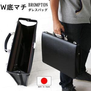 トートバッグ ビジネスバッグ 日本製 B4ファイルサイズ 底W合皮ダレスバッグ 黒色 豊岡の鞄  22171 さらに特典付き 特選|crescent
