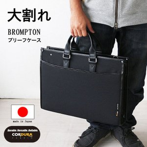 ブリーフケース テフロン加工(撥水加工) 日本製 豊岡の鞄 ...