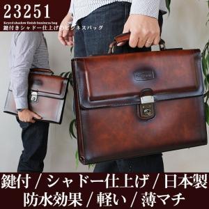 ビジネスバッグ シャドー仕上げ 日本製 A4ファイル メンズ 鞄 カバン ブリーフケース 薄い マチ スリムタイプ 鍵付き  23251 さらに特典付き 特選|crescent