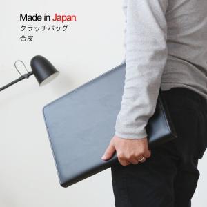 クラッチバッグ 日本製 豊岡の鞄 豊岡製 バッグインバッグ ブラック スピードケース 合皮 A4ファイル 23436 さらに特典付き 特選|crescent
