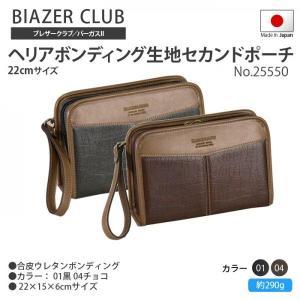 セカンドポーチ セカンドバッグ セカンドバック 22cmサイズ 日本製 豊岡の鞄 豊岡製 25550 さらに特典付き 特選 crescent