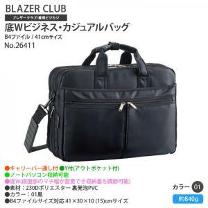 ビジネス バッグ キャリーバーに固定可能 底W・Y付 ノートパソコン収納対応 B4ファイル/41cmサイズ 黒色 26411 さらに特典付き 特選|crescent