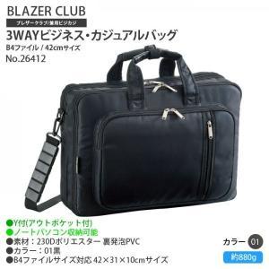ビジネスバッグ 3WAY ノートパソコン収納対応 Y付(アウトポケット付き) B4ファイル/42cmサイズ 黒色 26412 pt10|crescent