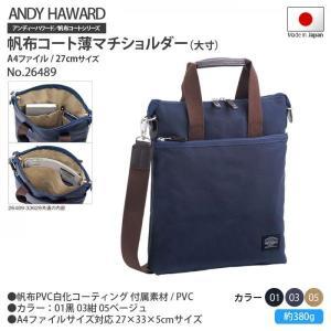 ショルダーバッグ さらに特典付き 薄マチショルダー大寸) 帆布 A4ファイル/27cmサイズ 豊岡の鞄 日本製 26489 さらに特典付き 特選|crescent