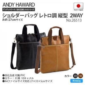 ショルダーバッグ 白化合皮  レトロ調 縦型 2WAY 日本製  豊岡の鞄 豊岡製   26513  pt10 crescent