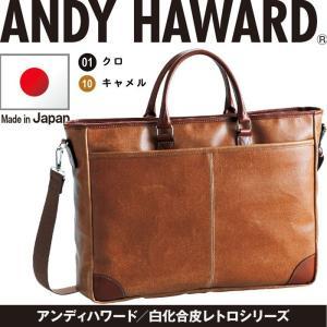ブリーフケース 白化合皮 日本製 豊岡の鞄 B4ファイル ビジネスバッグ トートバッグ  26521|crescent