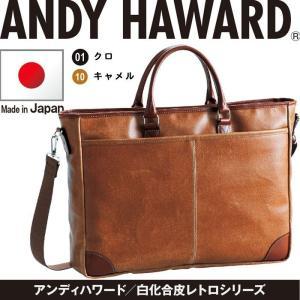 ビジネスバッグ ブリーフケース 白化合皮 日本製 豊岡の鞄 ...