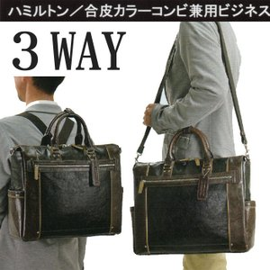 ブリーフケース 合皮 B4ファイル 3WAY ンズビジネスバッグ ハミルトン 営業 鞄 かばん カバン  26562 さらに特典付き|crescent