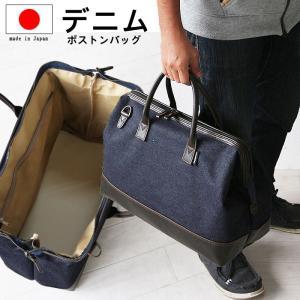 ボストンバッグ 幅41cm デニム生地 白化合皮 豊岡の鞄 豊岡製 国産 鞄 カバン かばん バッグ バック 31124 crescent