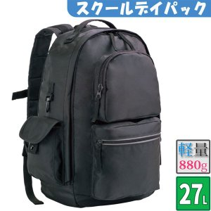 スクール バッグ リュックサックブラック 通学用 通勤用 仕事用 リュックバッグ メッセンジャーバッグ リュックサック リュックバック  鞄 カバン かばん|crescent