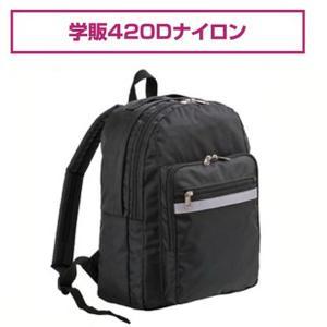 リュックサック デイパック ナップサック 学生鞄 スクールバッグ 反射板 リフレクター 男子 女子 カバン 送料無料 PR10 さらに特典付き 42474|crescent
