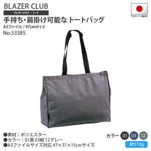 トートバッグ 手持ち・肩掛け可能な横型トート A3ファイル/47cmサイズ 豊岡の鞄 日本製   53385 pt10 crescent