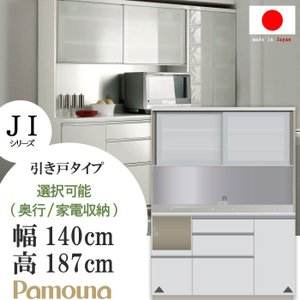 パモウナ 食器棚 幅140cm 高さ187cm JIシリーズ JIL-1400R/JIR-1400R(奥行50cm) JIL-S1400R/JIR-S1400R(奥行44.5cm) 開梱設置送料無料|crescent