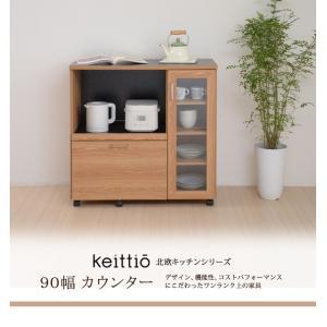 北欧キッチンシリーズ Keittio 90幅 カウンター jk-fap0022 特選 crescent