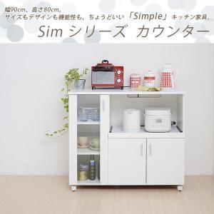 キッチンカウンター レンジ台 食器棚 47幅 キッチンキャビネット 特選|crescent