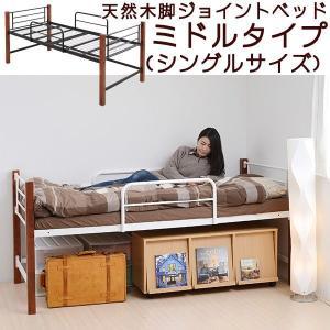 天然木脚ジョイント ベッド ミドル シングルベッド |crescent