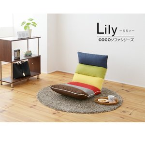 COCOソファシリーズ ハイバックフロアチェア(座椅子) Lily|crescent