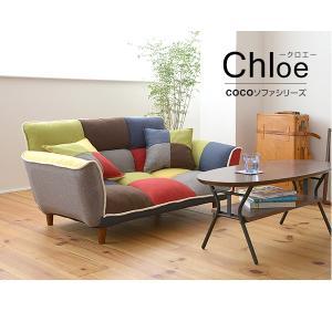 COCOソファシリーズ ジャンボカウチソファ(クッション2個付) Chloe|crescent