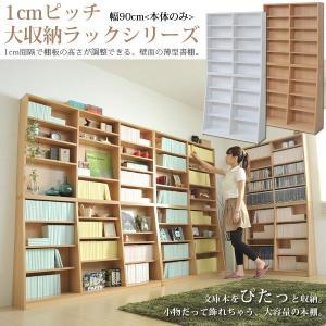 収納ラック 本体 幅90cm 1cmピッチ棚調整可能  文庫本、コミック、CD、DVD、ビデオ  書棚、本棚、ラックス、書斎|crescent