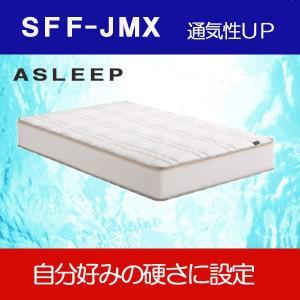 アイシン精機 アスリープ ASLEEP 硬さが選べるSFF JMXマットレス ワイドダブル  GSR  ベッドマット マットレス|crescent