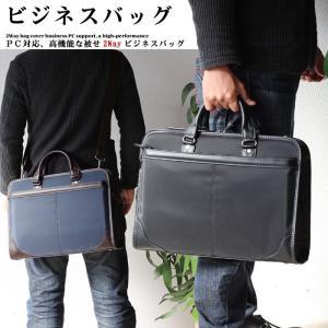 ビジネスバッグ メンズビジネスバッグ ブリーフケース  リクルート 通勤 ツートン ブラック 黒 ネイビー コン バッグ カバン 鞄 バック あすつく|crescent