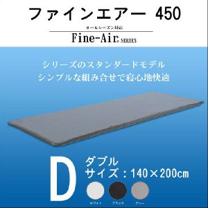 マットレス ダブル ファインエアー450 Fine-Air マット まっと エアサスペンションマットレス|crescent