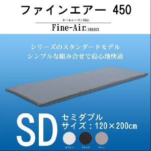 マットレス セミダブル ファインエアー450 Fine-Air マット まっと エアサスペンションマットレス|crescent