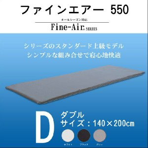 マットレス ダブル ファインエアー550 Fine-Air マット まっと エアサスペンションマットレス|crescent