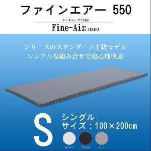 マットレス シングル ファインエアー550 Fine-Air マット まっと エアサスペンションマットレス|crescent