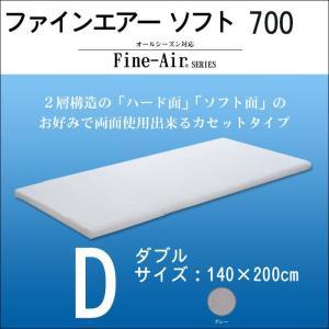 マットレス ダブル ファインエアーソフト600S 高約6cm Fine-Air マット まっと エアサスペンションマットレス |crescent