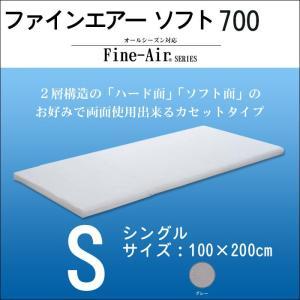 マットレス シングル ファインエアーソフト600S 高約6cm Fine-Air マット まっと エアサスペンションマットレス |crescent
