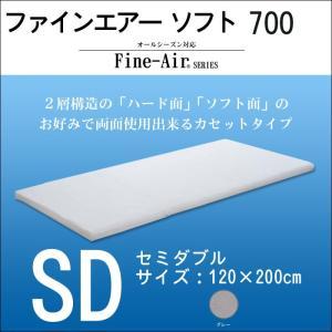 マットレス セミダブル ファインエアーソフト600S 高約6cm Fine-Air マット まっと エアサスペンションマットレス |crescent