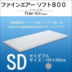 マットレス セミダブル ファインエアーソフト800S 高約8cm Fine-Air マット まっと エアサスペンションマットレス |crescent