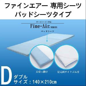 ファインエアー専用シーツ ダブル パッドシーツタイプ 接触冷感・速乾シーツ|crescent