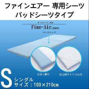 ファインエアー専用シーツ シングル パッドシーツタイプ 接触冷感・速乾シーツ|crescent
