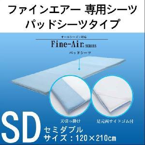 ファインエアー専用シーツ セミダブル パッドシーツタイプ 接触冷感・速乾シーツ|crescent