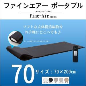 マットレス 70×200サイズ ファインエアーポータブル Fine-Air マット まっと エアサスペンションマットレス crescent