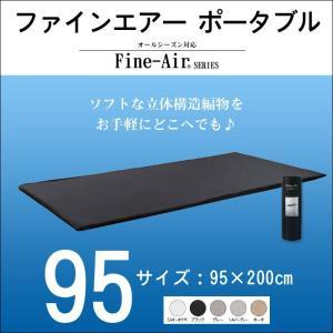 マットレス 95×200サイズ ファインエアーポータブル Fine-Air マット まっと エアサスペンションマットレス  crescent