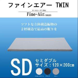 マットレス セミダブル ファインエアーTWIN Fine-Air マット まっと エアサスペンションマットレス |crescent