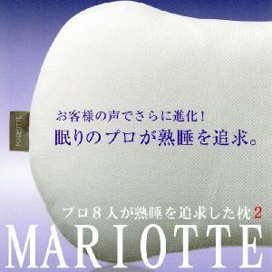 枕 まくら マクラ プロ8人が熟睡を追求した枕2 マリオットピロー マリオット/MARIOTTE |crescent