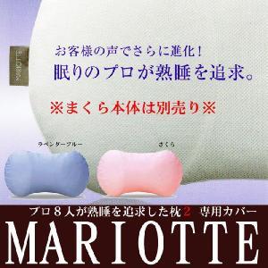 枕カバーのみ <枕本体は別売り> マリオットピロー専用 プロ8人が熟睡を追求した枕2専用 マリオット MARIOTTE|crescent