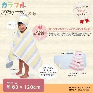 パシーマシリーズ パシーマベビー湯上りタオル 60cm×120cm ベビー用品 生活用品|crescent