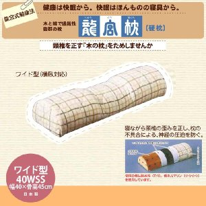 龍宮枕 40ワイドSS 40cm×骨高45mm 硬枕 パシーマ製カバー・調節板付 まくら 寝具|crescent
