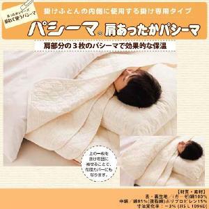 パシーマシリーズ パシーマキルトケット肩 あったかシングル 就寝専用 保温効果 生活用品|crescent