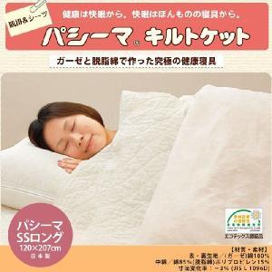 パシーマシリーズ パシーマキルトケットジュニアプラス 120cm×207cm きなり色 寝具|crescent