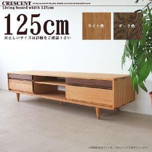 テレビ台 幅125cm タモ無垢材 北欧家具 リビングボード テレビボード テレビ台 ローボード|crescent