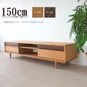 テレビ台 幅150cm タモ無垢材 北欧家具 リビングボード テレビボード テレビ台 ローボード 特選|crescent