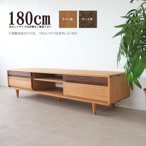 テレビ台 幅180cm タモ無垢材 北欧家具 リビングボード テレビボード  GYHC|crescent